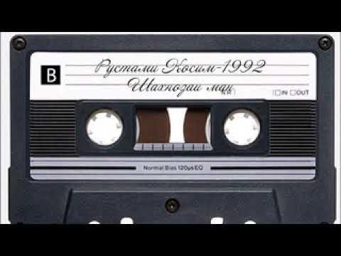 Рустами Қосим—Сим-сим дарро кушо(23)
