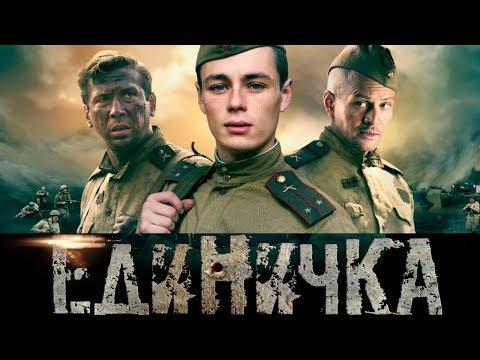 Единичка/ Фильм HD/ 2015 - Видео онлайн
