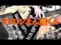 ドロロンえん魔くん【OP】をサックスとバンドで演奏してみた(192曲目)