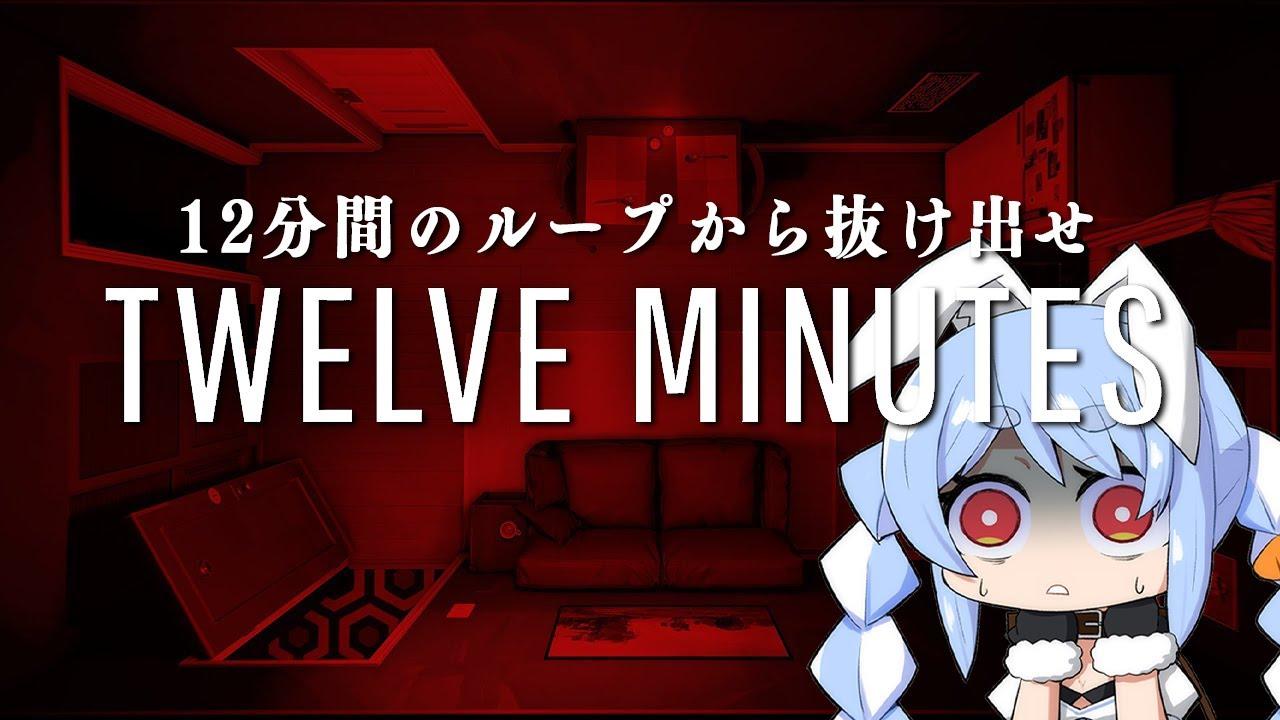 [Twelve Minutes]Get out of the 12 minutes of repeated death!  !!  !! Peko![Holo Live / Pekora Usada]