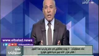 أحمد موسى : الشعب يساند الرئيس.. ولا يوجد معتقلون بالسجون.. فيديو