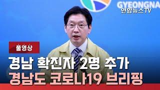 [풀영상] 경남 확진자 2명 추가...경남도 코로나19 브리핑 / 연합뉴스TV (YonhapnewsTV)