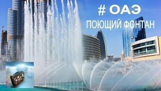 ОАЭ. Музыкальный фонтан Дубай! Аж дух захватывает!