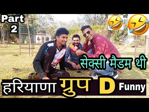 Haryana group d funny Review Part -2 By - VK
