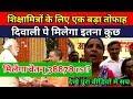 शिक्षामित्रों दिवाली के तोहफा का पूरा सच |Shiksha Mitra Latest News Today |Breaking News