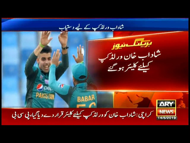 PCB confirms Shadab Khan's participation in World Cup 19