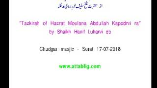 "Video ""Tazkira Hazrat Ml Abdullah kapodrvi ra"" by Shaikh Hanif Luharvi db download MP3, 3GP, MP4, WEBM, AVI, FLV November 2018"