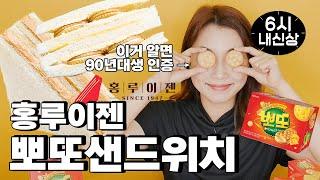 홍루이젠 신메뉴 뽀또샌드위치 리뷰(그 때 그 시절..추…