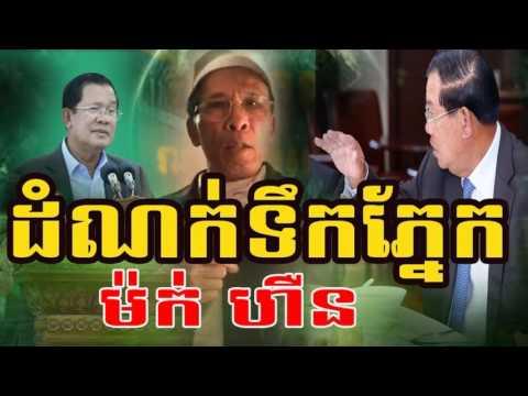 Cambodia News Today: RFI Radio France International Khmer Night Sunday 05/14/2017