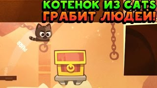 КОТЁНОК ИЗ CATS ГРАБИТ ЛЮДЕЙ! - King of Thieves