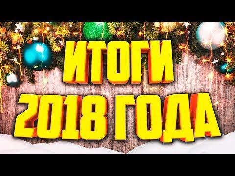 КАНАЛ ГРАНТА | ПОДВОДИМ ИТОГИ 2018 ГОДА