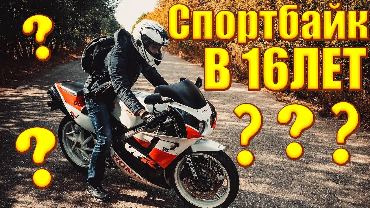 Зачем мотоциклу перевёртыш? Реальные причины и мифы - YouTube