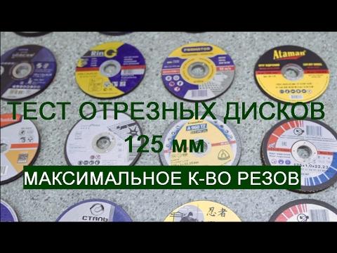 Тест отрезных дисков на болгарку. Сравнение популярных марок