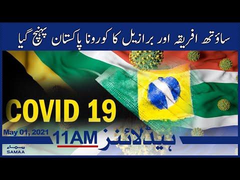 Samaa News Headlines 11am | Corona from South Africa and Brazil reached Pakistan | SAMAA TV