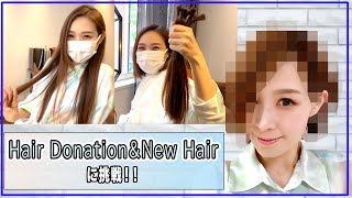 人生で一番長く伸ばしたロングヘアでHair Donation&New Hairに挑戦!