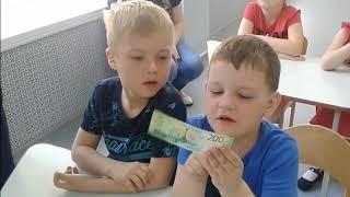 """Урок финансовой грамотности """"Детям о деньгах"""""""
