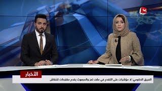 اخر الاخبار 12 - 12 - 2018 | تقديم اماني علوان و هشام الزيادي | يمن شباب