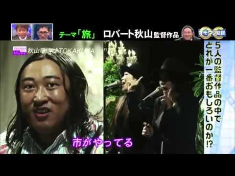 【TOKAKUKA】ロバート秋山 オモクリ監督