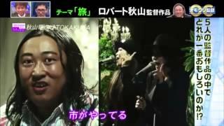 ロバート秋山 オモクリ監督「TOKAKUKA-都か区か-」