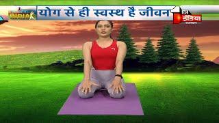 योग करें स्वस्थ्य रहें, First India के साथ जानिए योगा टिप्स | Yoga Tips