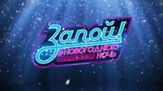 """""""Запой!"""" в новогоднюю ночь на 12 Канале (31.12.15)"""