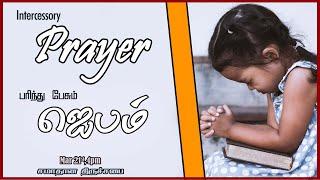 Intercessory Prayer பரிந்து பேசும் ஜெபம்    I HOP Church I Sunday Service 21st Mar 2021