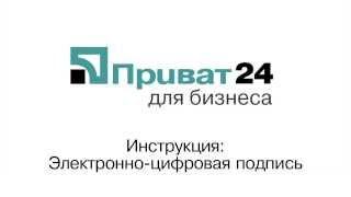 видео приват 24 для бизнеса