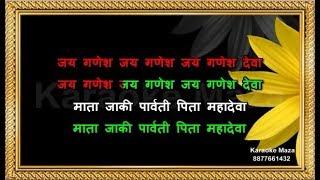 Jai Ganesh Jai Ganesh Deva - Karaoke - Anuradha Paudwal - Ganesh Aarti