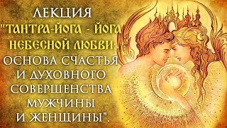 Тантра-йога - Йога Небесной Любви.