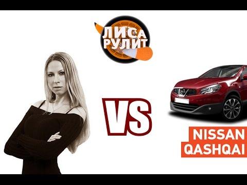 Лиса рулит - Nissan Qashqai - АВТО ПЛЮС