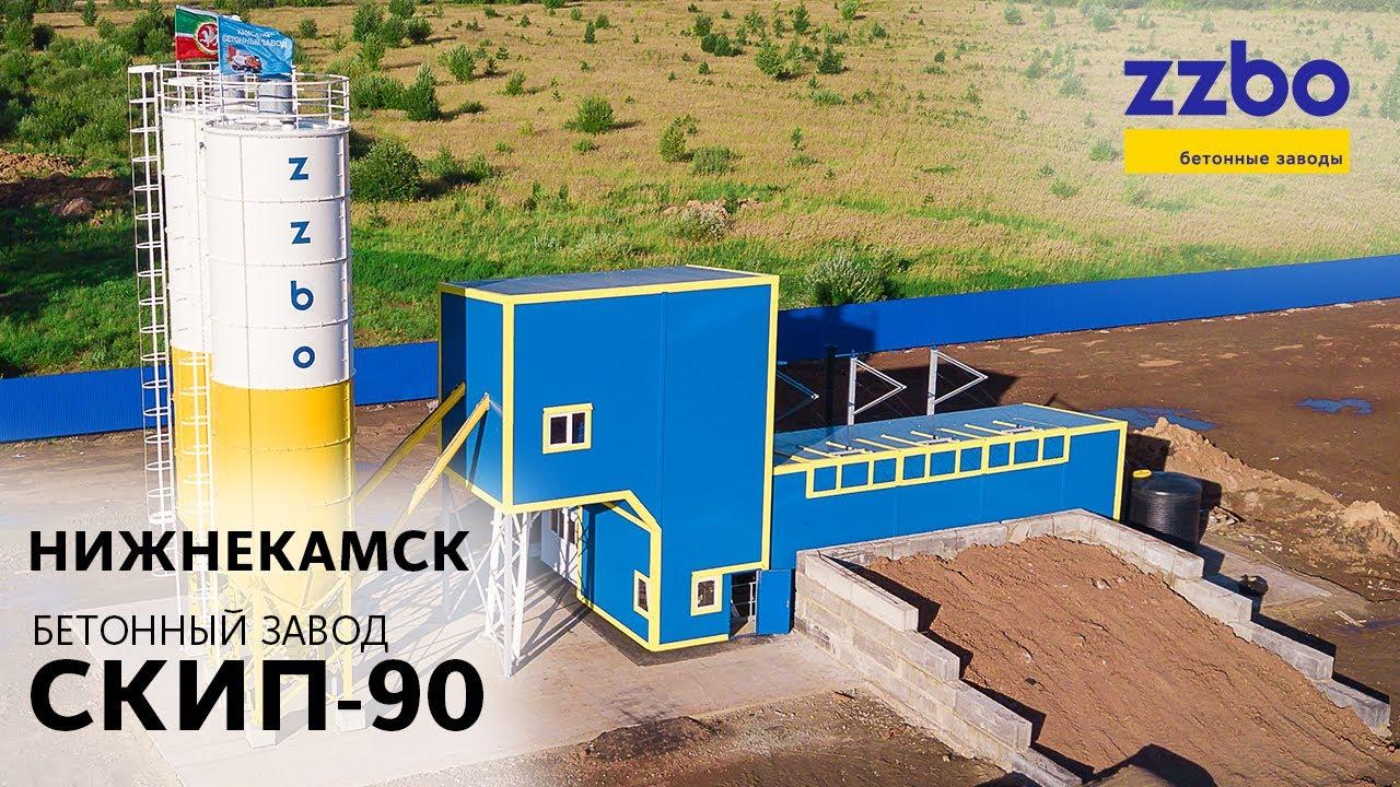Заводы бетона в нижнекамске формы для изготовления плитки из бетона купить