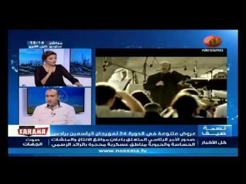 تونس اليية مع الضيف أنيس بن قارقة