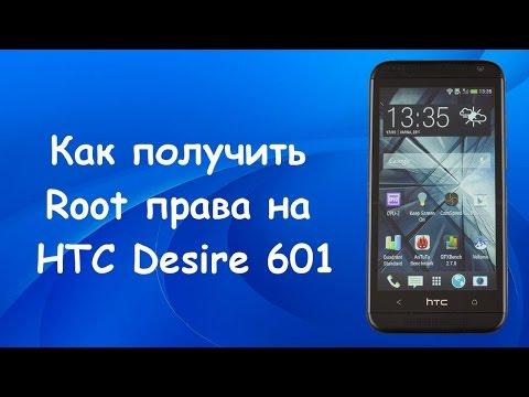 Инструкция получения root на HTC Desire 601!!!