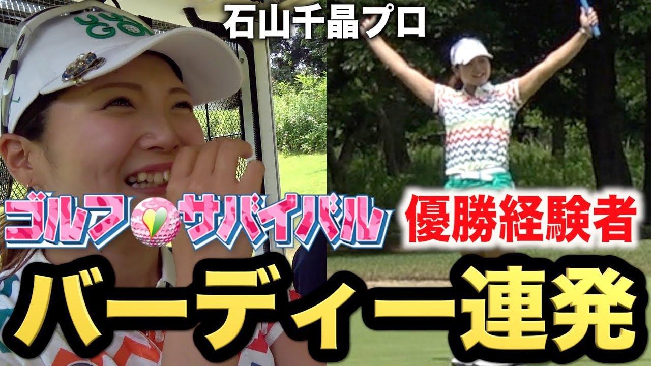 ゴルフサバイバルチャンピオン大会準優勝!石山千晶プロと2人でラウンド!Part1