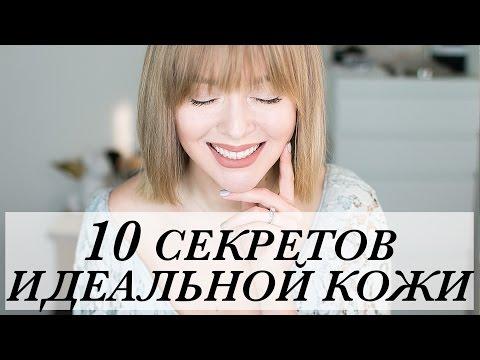 10 СЕКРЕТОВ ИДЕАЛЬНОЙ КОЖИ | ТОП ЛАЙФХАКОВ ПО УХОДУ ЗА ЛИЦОМ | КАК БЫТЬ КРАСИВОЙ | DARYA KAMALOVA