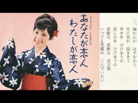 あなたが恋人わたしが恋人 小宮恵子