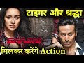 Baaghi 3 : Tiger Shroff and Shraddha Kapoor Will Action Together