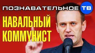 Почему Навальный за коммунистов? (Познавательное ТВ, Артём Войтенков)