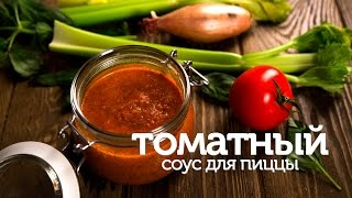 Томатный соус для пиццы / рецепт вкусного домашнего соуса для пиццы [Patee. Рецепты]