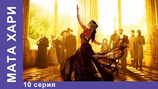 Мата Хари. 10 серия. Историческая Драма. Star Media. Сериал 2017