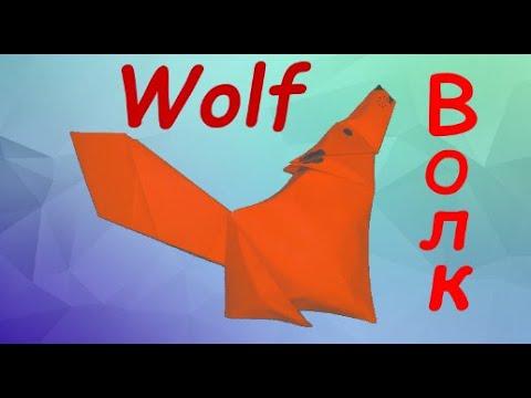 Волк из бумаги своими руками