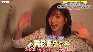 2020年6月サブラネットカバーガール!大貫彩香ちゃん登場!※豪華プレゼントもあります!