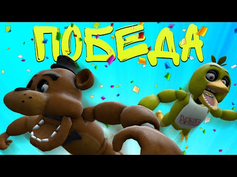 ЭТО ПОБЕДА НАД Five Nights at Freddys 5 (Garrys Mod)