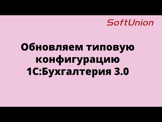 Обновляем типовую 1С:Бухгалтерию 3.0