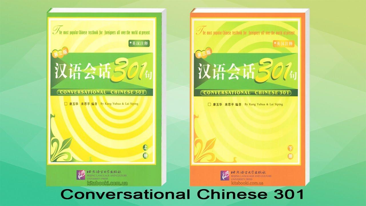 Курс разговорного китайского языка 301 учебник kitabooki ...