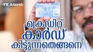 ക്രെഡിറ്റ്  കാർഡ്  കിട്ടുന്നതെങ്ങനെ? - How to get credit card