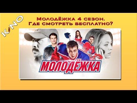 смотреть сериал молодежка 4 сезон все серии