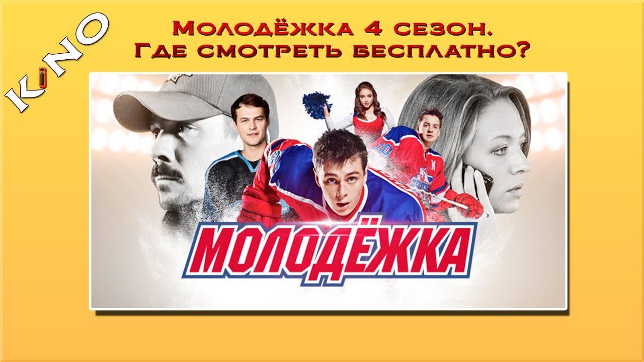 «Молодёжка Серия 34 Сезон 2» — 2012