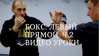ВИДЕО УРОКИ. БОКС: ЛЕВЫЙ ПРЯМОЙ. ч.2.  Николай Симонов