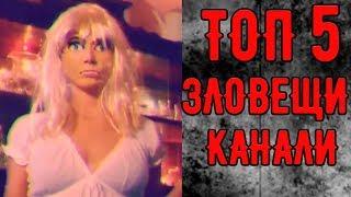 Топ 5: Зловещи YouTube Канали/ №2